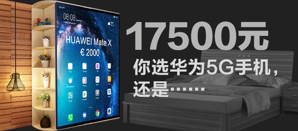 17500元,你选华为5G手机,还是……