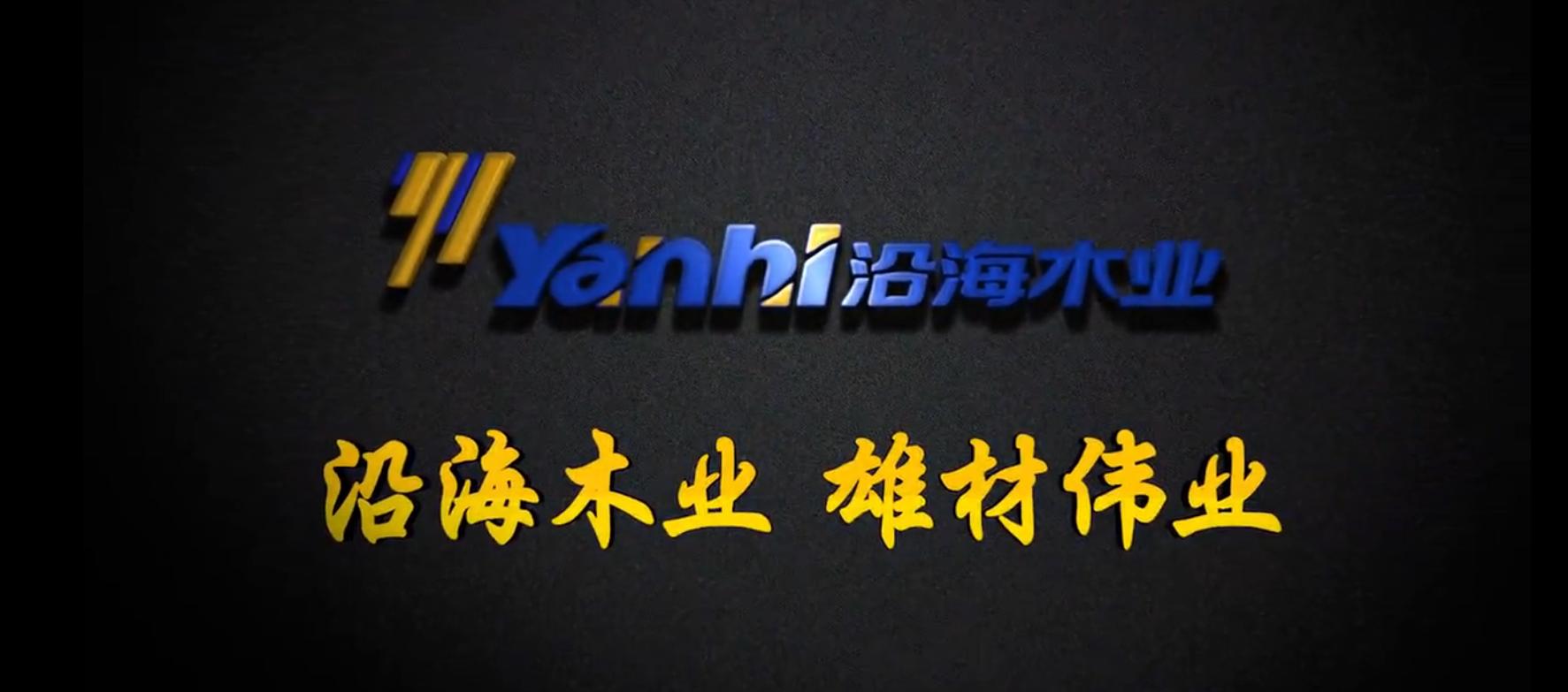 申慱娱乐宣传片